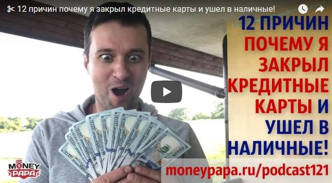moneypapa.ru - podcast-12-prichin-pochemu-ya-zakryl-kreditki