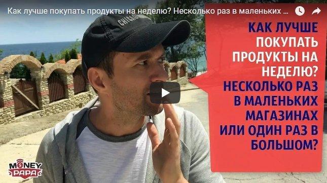 moneypapa.ru - podcast-kak-luchshe-pokupat-produkty
