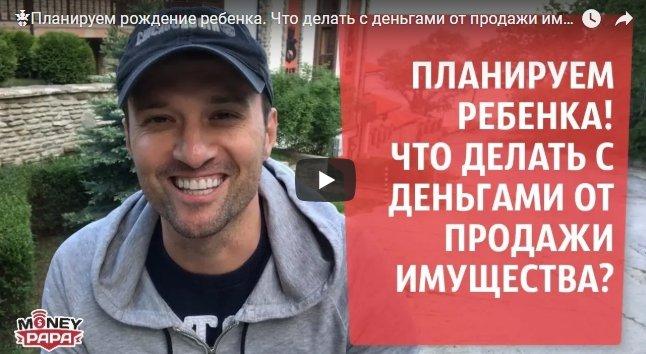 moneypapa.ru - podcast-planiuem-rozdenie