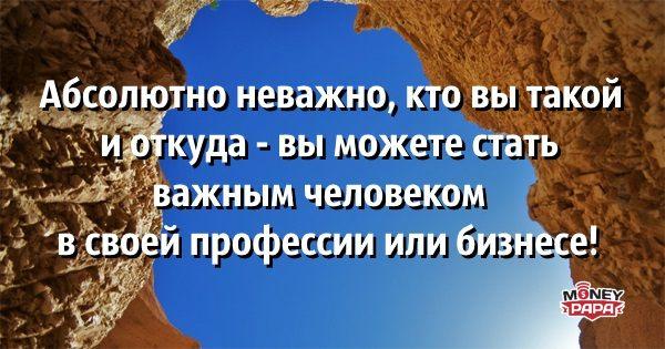 moneypapa.ru-absolyutno-ne-vazhno-kto-vy-takoj