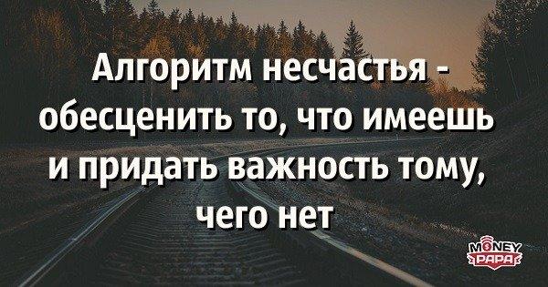 moneypapa.ru-algoritm-neschastya-obestsenit-to-chto-imeesh