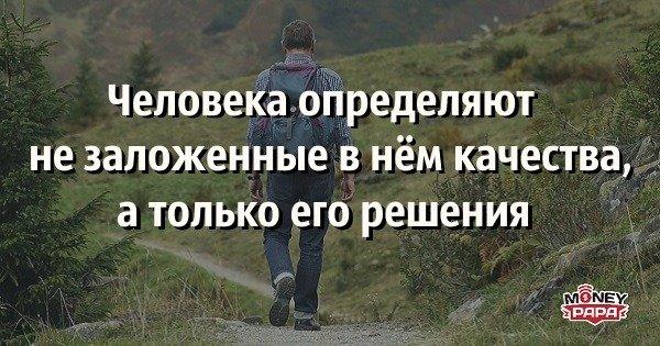 moneypapa.ru-cheloveka-opredelyayut-ne-zalozhennye-kachestva