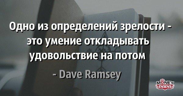 moneypapa.ru-dave-ramsey-odno-iz-opredelenij-zrelosti