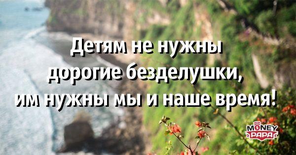 moneypapa.ru-detyam-ne-nuzhny-dorogie-bezdelushki