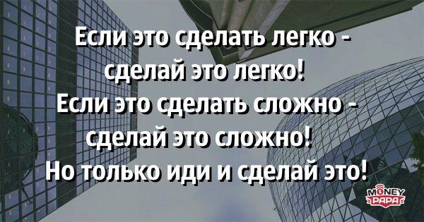 moneypapa.ru-esli-chto-to-sdelat-legko-sdelaj-eto