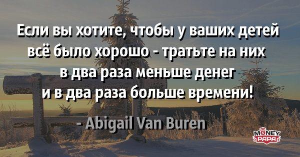 moneypapa.ru-esli-vy-hotitechtoby-u-vashih-detej