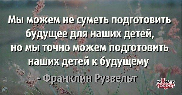 moneypapa.ru-franklin-ruzvelt-my-mozhem-ne-uspet