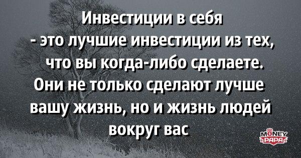 moneypapa.ru-investitsii-v-sebya-eto-luchshie-investitsii