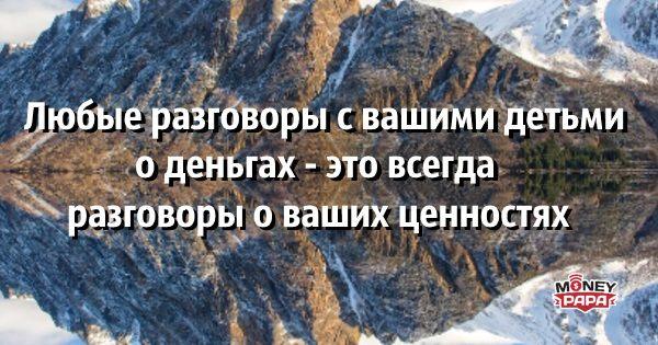 moneypapa.ru-lyubye-razgovory-s-vashimi-detmi-o-dengah