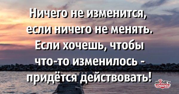 moneypapa.ru-nichego-ne-izmenitsya-esli-nichego-ne-menyat