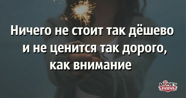 moneypapa.ru-nichto-ne-stoit-tak-deshevo
