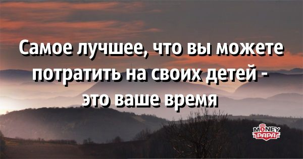 moneypapa.ru-samoe-luchsheechto-vy-mozhete-potratit-na-svoih-detej