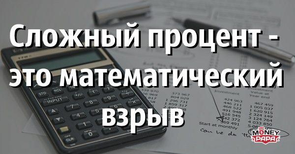 moneypapa.ru-slozhnyj-protsent-eto-matematicheskij-vzryv