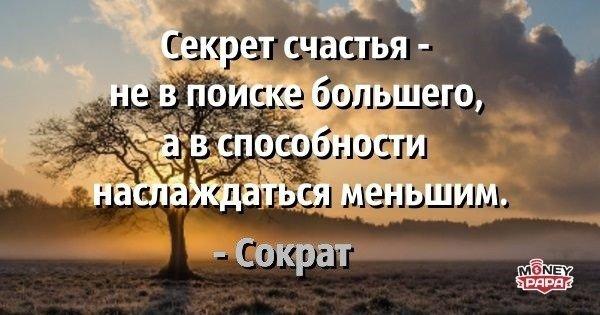moneypapa.ru-sokrat-sekret-schastya-ne-v-poiske-bolshego