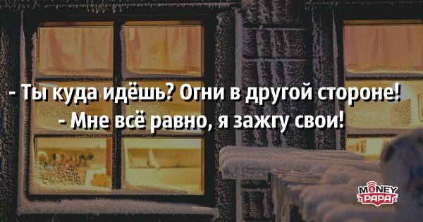 moneypapa.ru-ty-kuda-idesh-ogni-v-drugoj-storone
