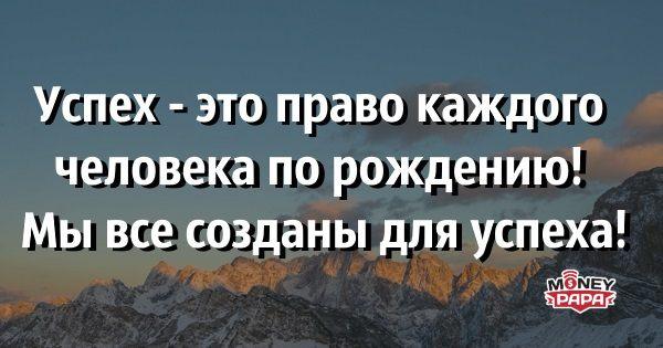 moneypapa.ru-uspeh-eto-pravo-kazhdogo