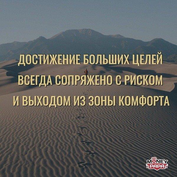 moneypapa.ru-dostizhenie-bolshih-tselej-vsegda