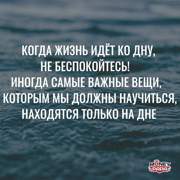 moneypapa.ru-kogda-zhizn-idyot-ko-dnu
