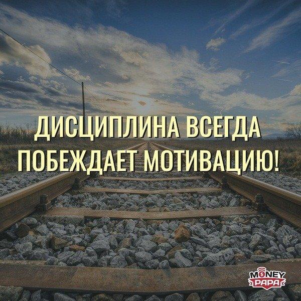 moneypapa.ru-distsiplina-vsegda-pobezhdaet-motivatsiyu