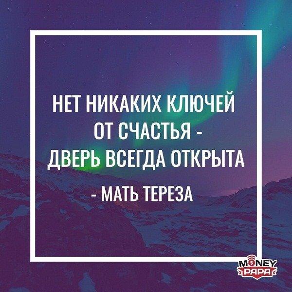 moneypapa.ru-mat-tereza-net-nikakih-klyuchej-ot-schastya