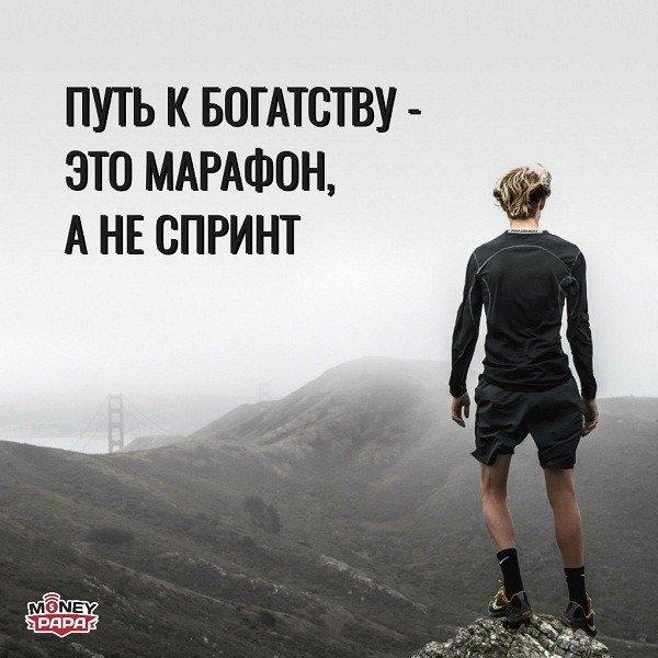 moneypapa.ru-put-k-bogatstvu-eto-marafon-a-ne-sprint