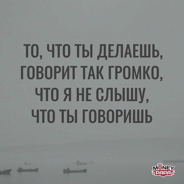 moneypapa.ru-to-chto-ty-delaet-govorit-tak-gromko