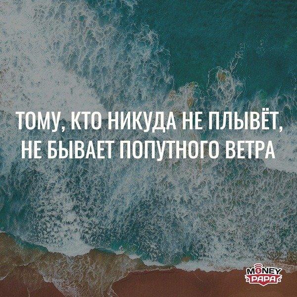 moneypapa.ru-tomu-kto-nikuda-ne-plyvyot-ne-byvaet-poputnogo