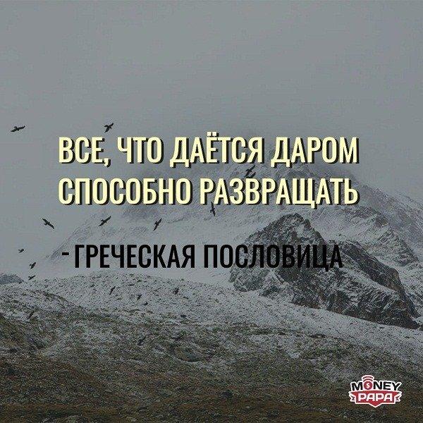 moneypapa.ru-vsyochto-dayotsya-darom-sposobno-razvarascht