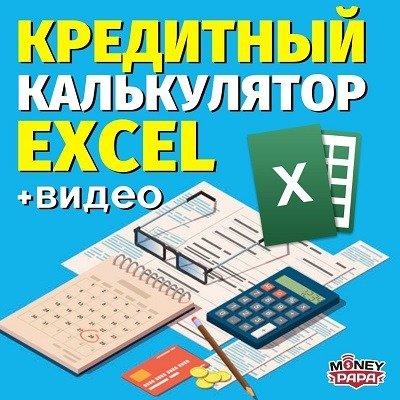 moneypapa.ru - годовой бюджет семьи Excel