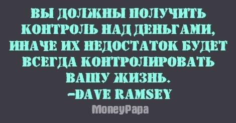 MoneyPapa цитаты - Dave Ramsey - Вы должны получить контроль над деньгами, иначе их ...
