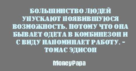 moneypapa цитаты о деньгах - Томас Эдисон - Большинство людей упускают появившуюся возможность. Потому что ...