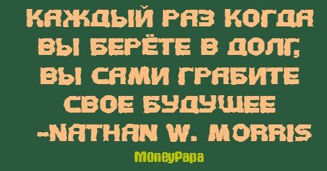 MoneyPapa цитаты - Nathan Morris - Каждый раз когда вы берёте в долг...