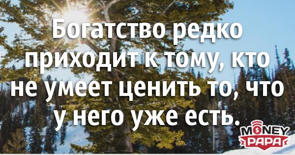 moneypapa.ru - bogatstvo redko prihodit k tomu...