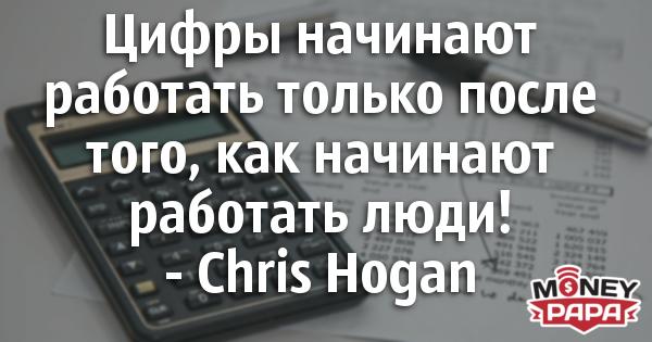 moneypapa.ru - chris hogan - cifry nachinayut rabotat tolko posle togo...