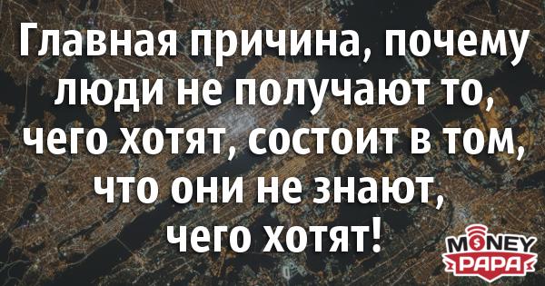 moneypapa.ru - glavnaya prichina pochemu ludi ne poluchayut...