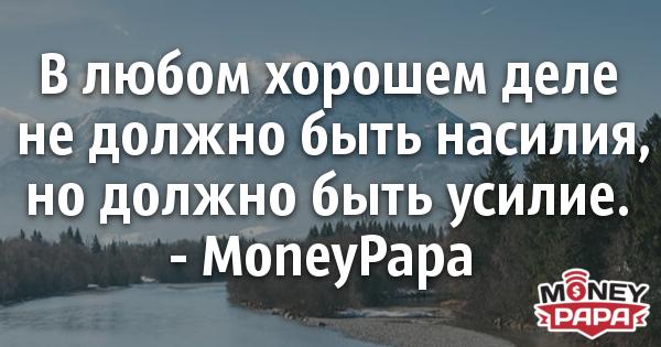 moneypapa.ru - moneypapa - v lubom horoshem dele...