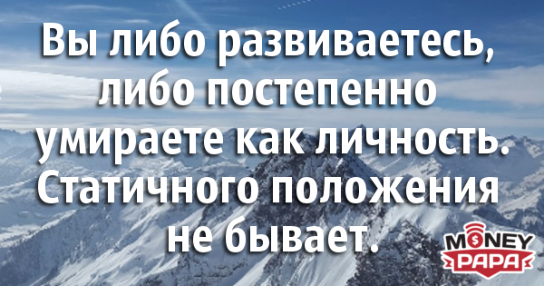 moneypapa.ru - vi libo razvivaetes libo postepenno umiraete...