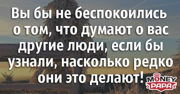 moneypapa.ru - vy by ne bespokoilis o tom chto dumayut...
