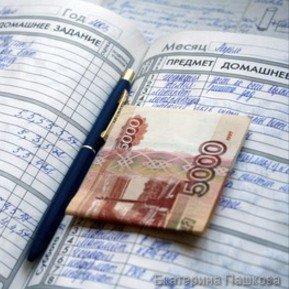 moneypapa.ru - Платить за хорошие оценки или нет