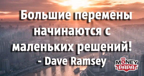 moneypapa.ru-Dave Ramsey-bolshie-peremeny-nachinayutsya-s-malenkih-reshenij