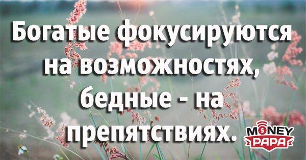 moneypapa.ru-bogatye-fokusiruyutsya-na-vozmozhnostyah
