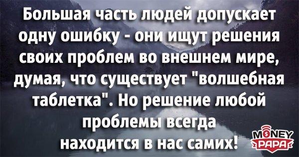 moneypapa.ru-bolshaya-chast-lyudej-dopuskaet-odnu-oshibku