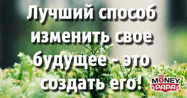 moneypapa.ru-luchshij-sposob-izmenit-svoe-budushee