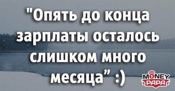 moneypapa.ru-opyat-do-konca-zarplaty-ostalos-slishkom