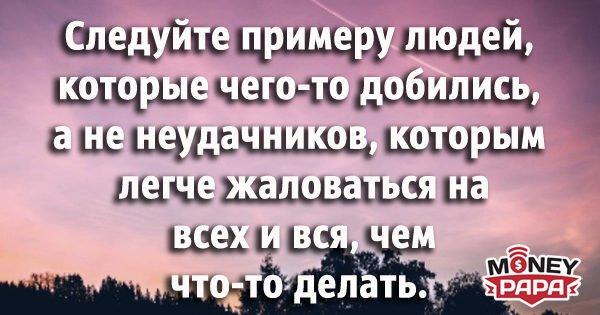 moneypapa.ru-sledujte-primeru-lyudej-kotorye-chego-dobilis.