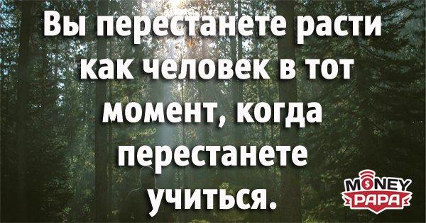 moneypapa.ru-vy-perestanete-rasti-kak-chelovek