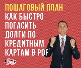 poshagoviy-plan-kak-pogasit-dolgi