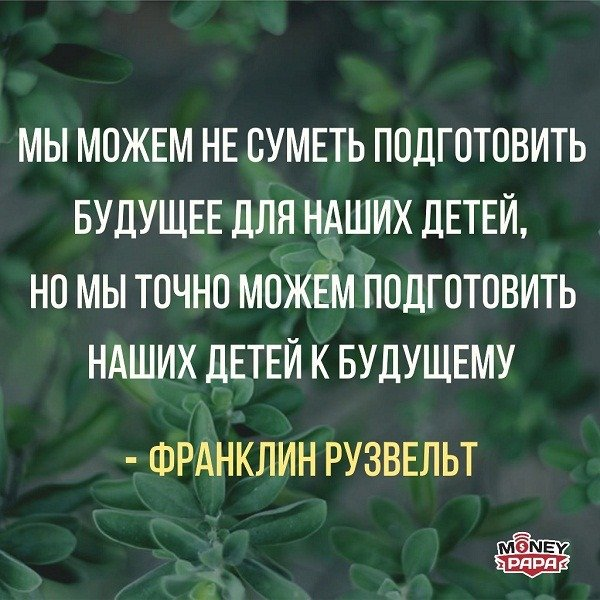 moneypapa.ru-franklin-ruzvelt-my-mozhem-ne-uspet