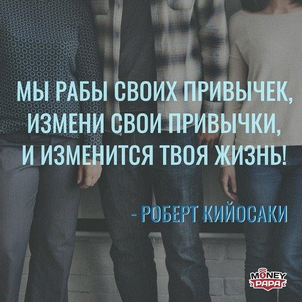 moneypapa.ru-my-raby-svoih-privychek