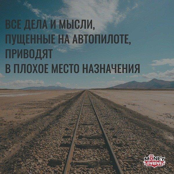 moneypapa.ru-vse-dela-i-mysli-puschennye-na-avtopilote